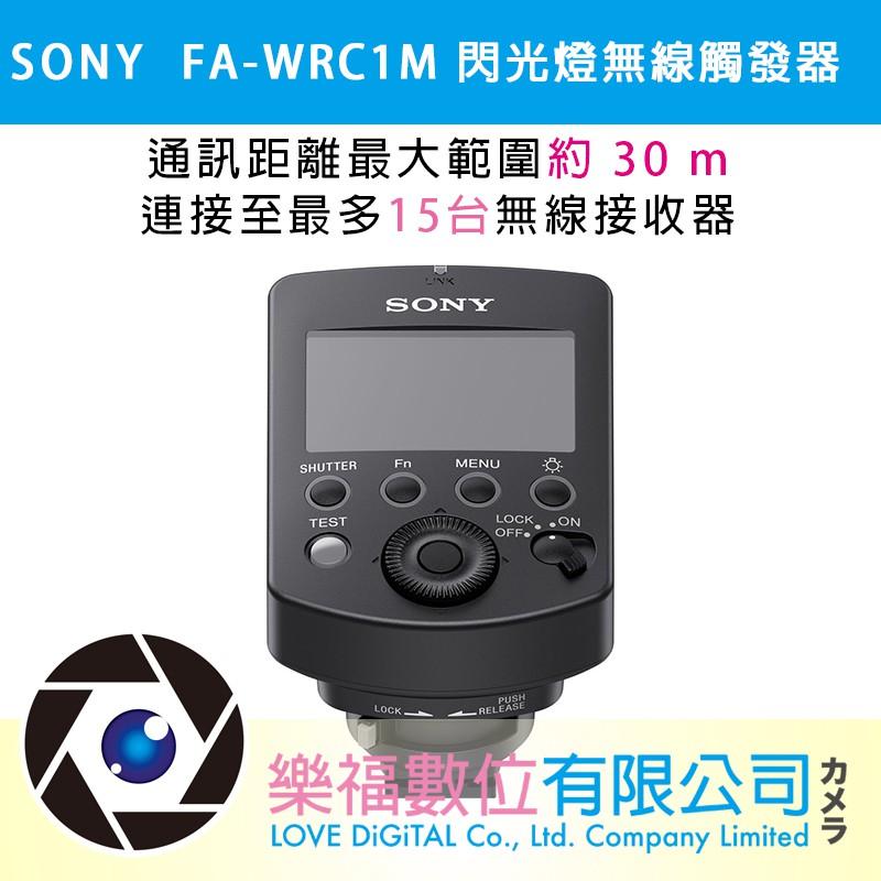 SONY FA-WRC1M 閃光燈無線觸發器 無線遙控 引閃器 發射器 (公司貨)  現貨 樂福數位
