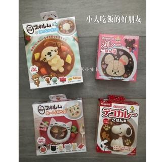 ⭕️現貨⭕️ 日本 Arnest 飯模 飯糰 模具 動物造型 貓咪 熊熊 上學熊 Snoopy 史努比 新北市