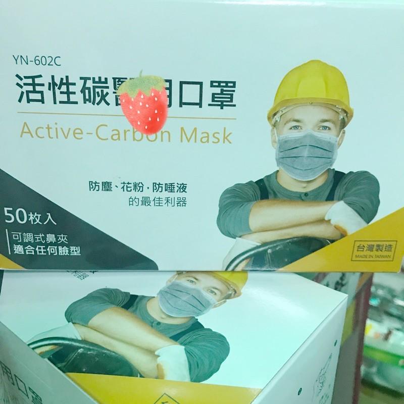 🔥特價 永猷口罩 活性碳口罩 50入油煙工作必備 台灣製造