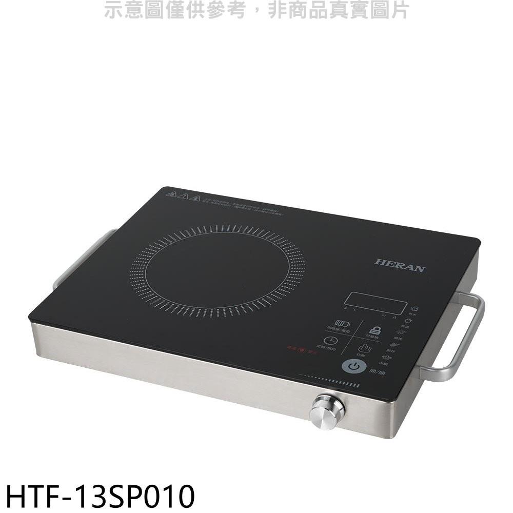 《可議價》禾聯【HTF-13SP010】微電腦黑晶電陶爐電陶爐