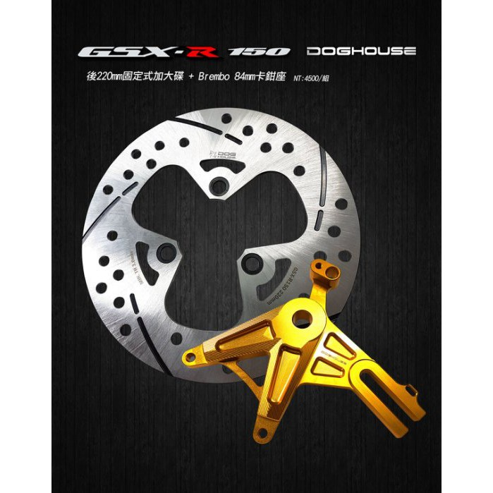 皮斯摩特 惡搞 GSX-R150 / S150 後輪對二卡鉗座+加大碟盤組 R150 小阿魯 B卡 B牌卡鉗 煞車 碟盤
