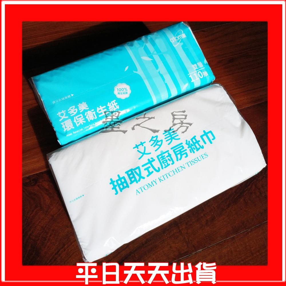 韓國 抽取式廚房紙巾100抽/包 | 環保衛生紙110抽/包  艾多美 ATOMY 氣炸鍋