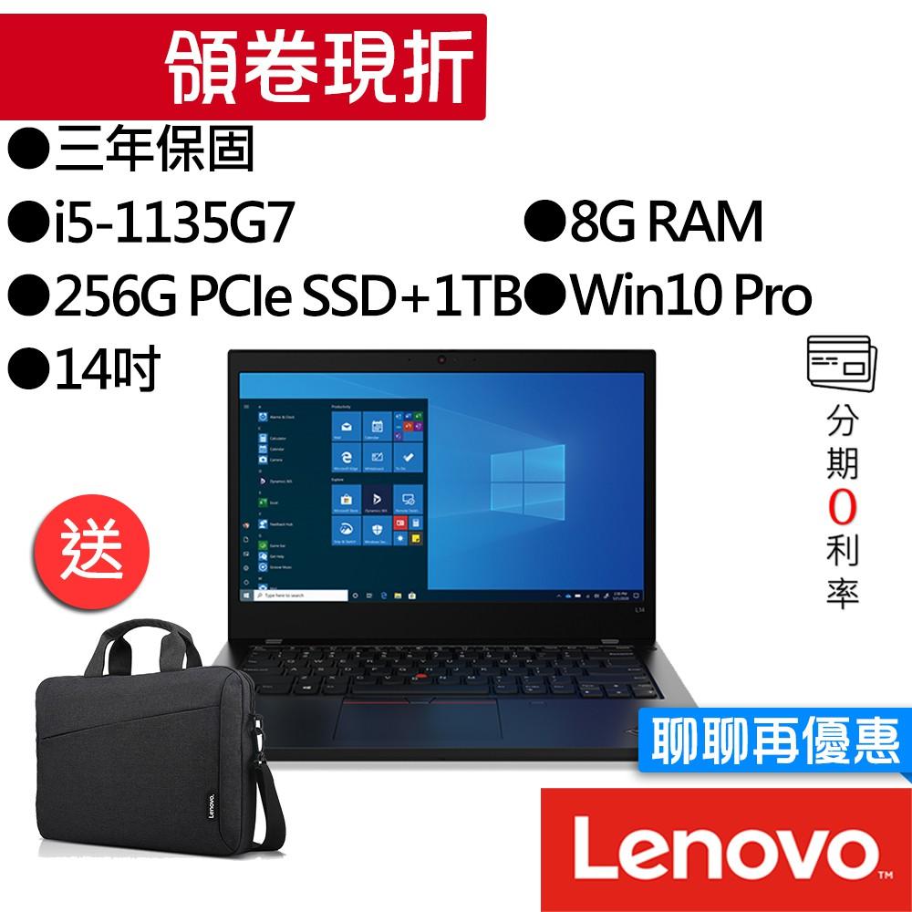 Lenovo聯想 ThinkPad L14 i5 14吋 專業版 商務筆電