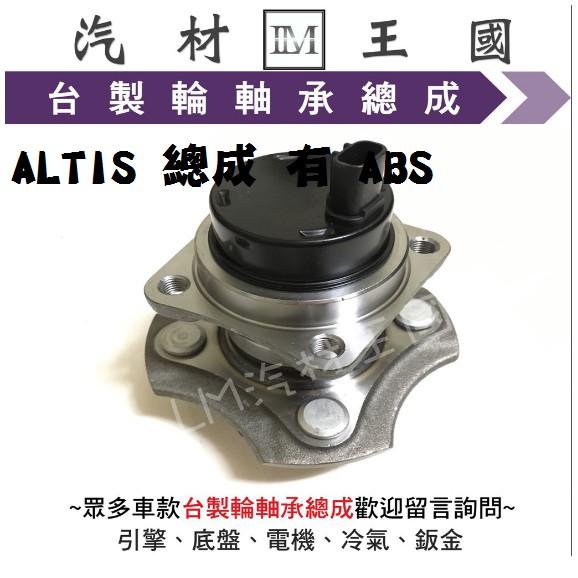 【LM汽材王國】 後輪 軸承 ALTIS 2001-2007年 總成 有 ABS 含 哈夫 哈扶 TOYOTA 豐田