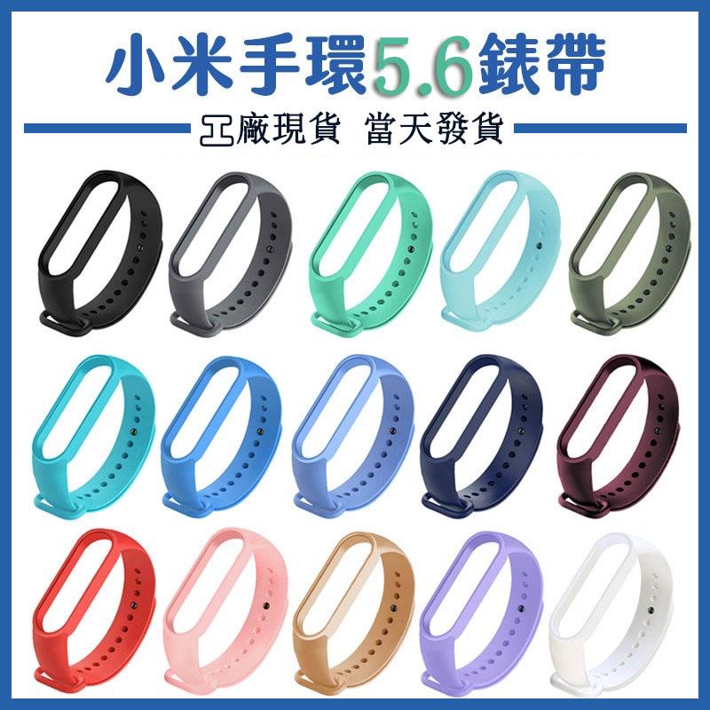 適用小米手環5 小米手環5/6 錶帶 小米錶帶 專屬錶帶 單色腕帶 小米5 錶帶 彩色腕帶 矽膠 運動錶帶