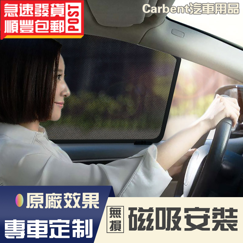 Volkswagen/福斯 磁吸遮陽簾汽車遮陽簾 T6 Caravelle 網紗防蟲Tiguan 汽車防蟲網