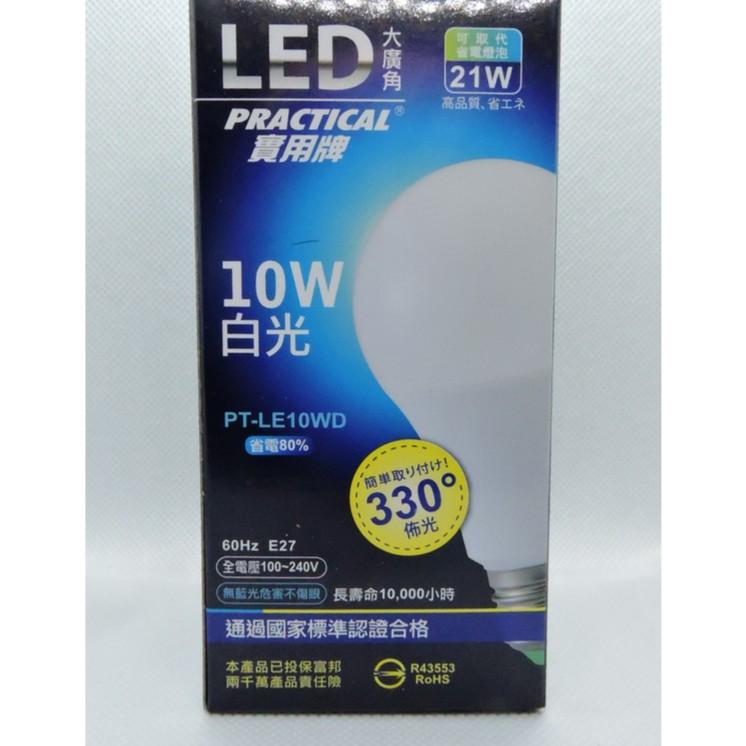 實用牌LED大廣角10W球泡-白.黃