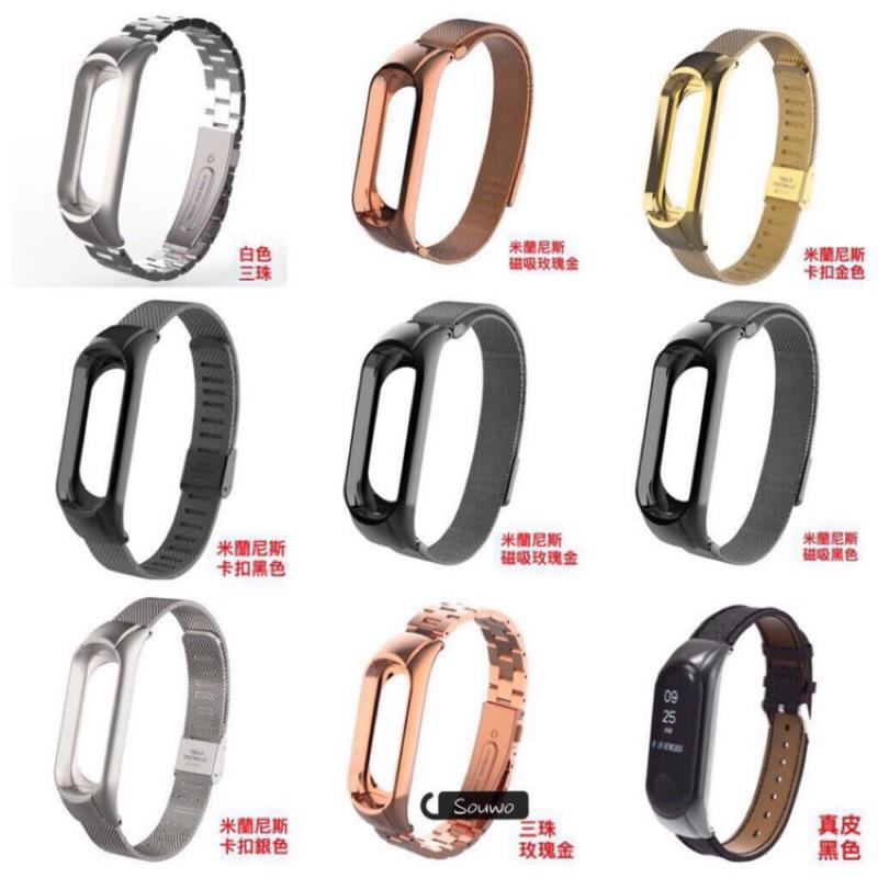 小米手環6/5 小米手環3腕帶 小米4替換帶 四代運動金屬不鏽鋼 小米3手環帶 智能真皮錶帶