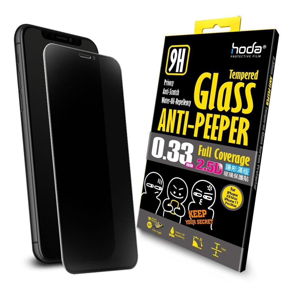hoda 【iPhone 系列】2.5D隱形滿版防窺9H鋼化玻璃保護貼