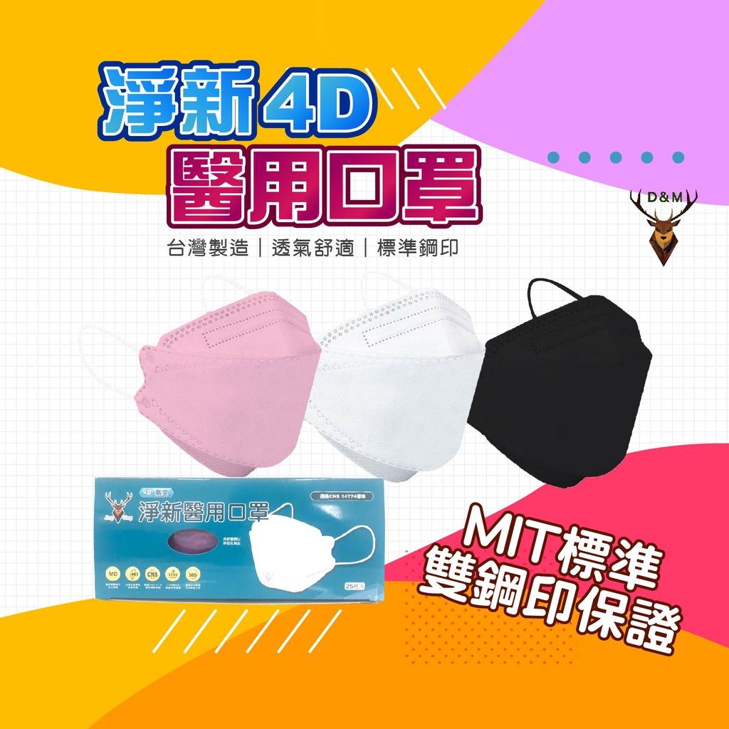 🔥醫療口罩🔥淨新醫用口罩 4D口罩 魚型口罩 魚形成人口罩 台灣製醫療級口罩 KF94立體口罩 魚嘴口罩 柳葉口罩雙鋼印