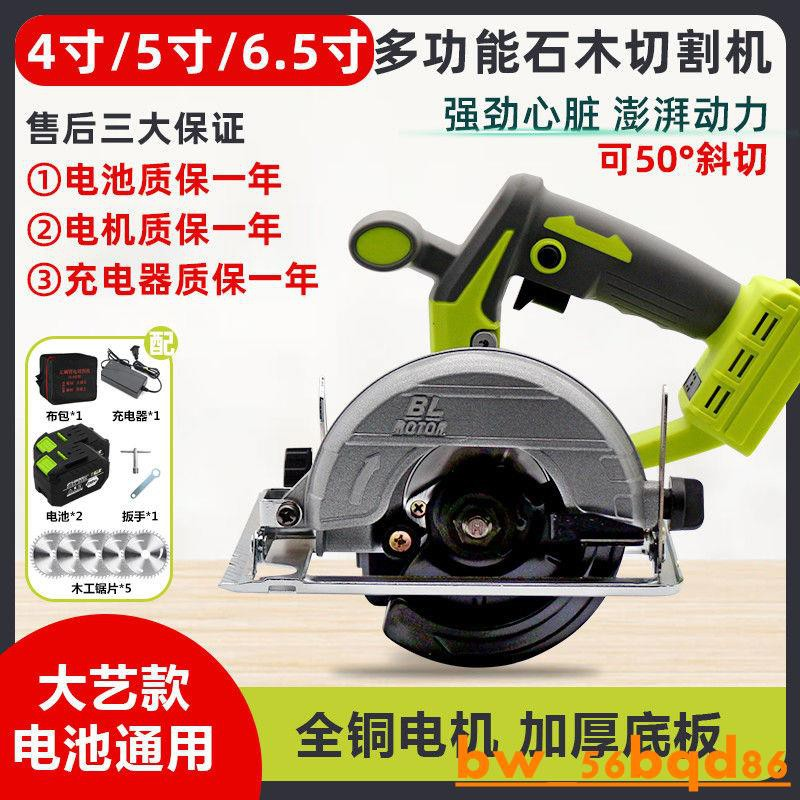廠家直銷電鋸充電手提式切割機大藝款通用木工電動工具鋰電圓鋸萬能切割器