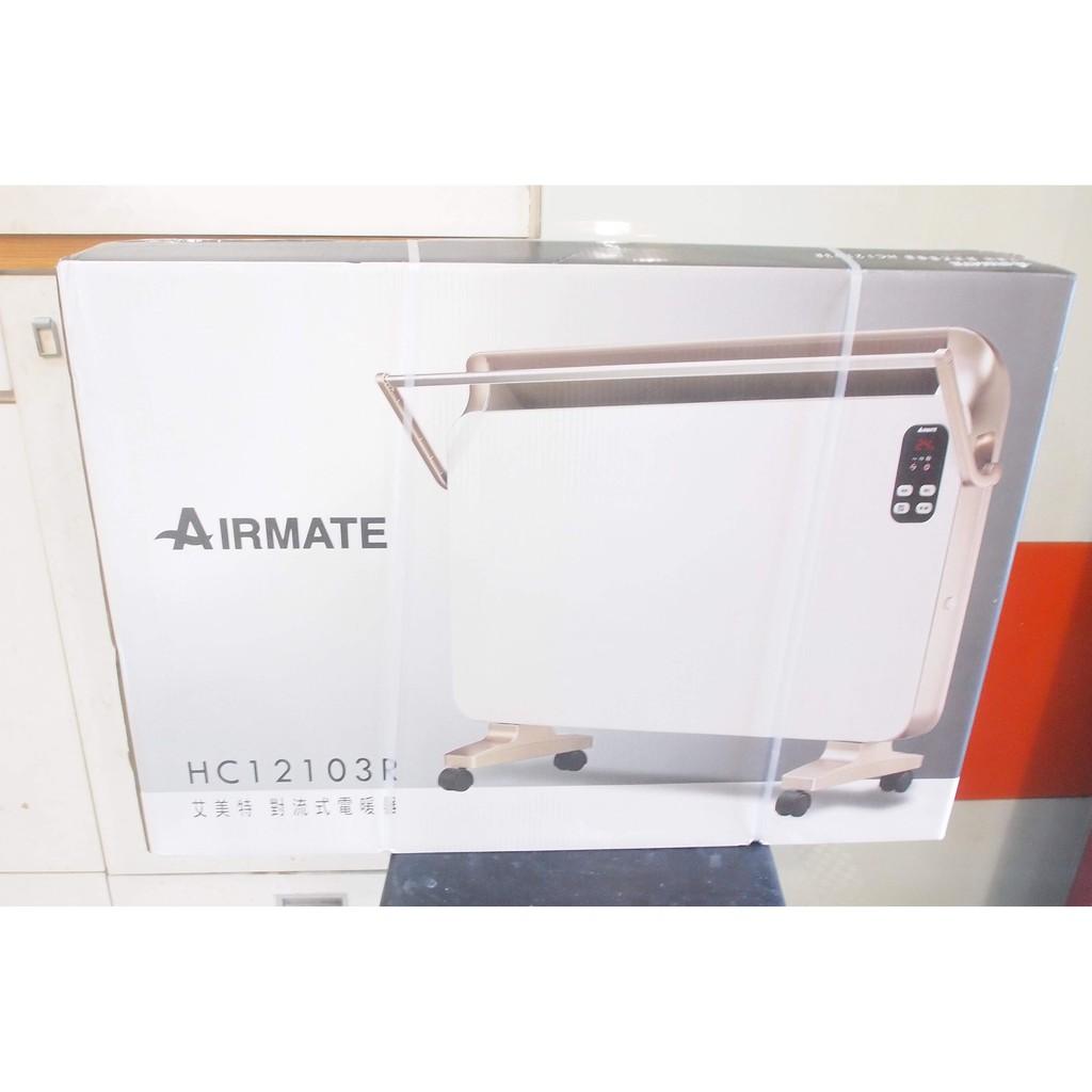 全新,艾美特AIRMATE 遙控 定時 對流式電暖器 /型號:HC12103R