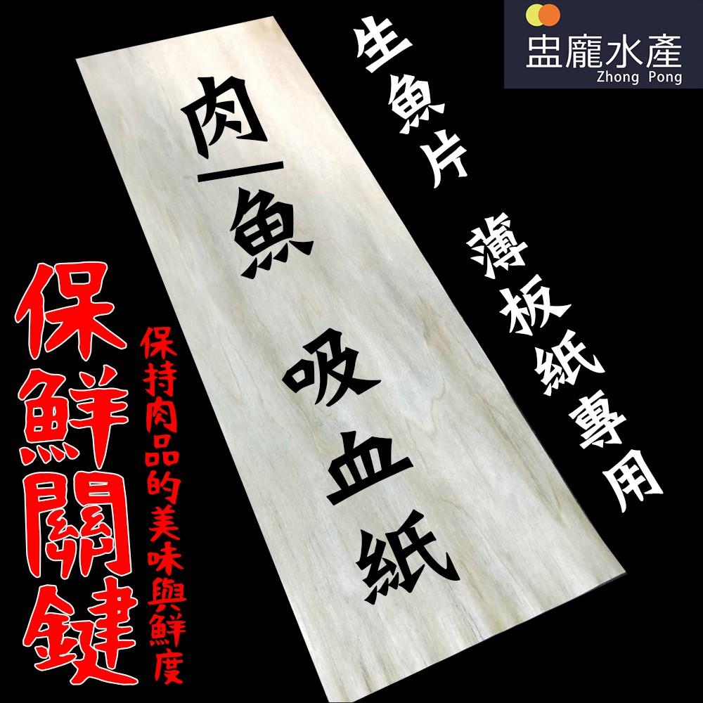 【盅龐水產】薄板紙(木材紙/ 肉類生魚片 吸血紙) - 100片/包