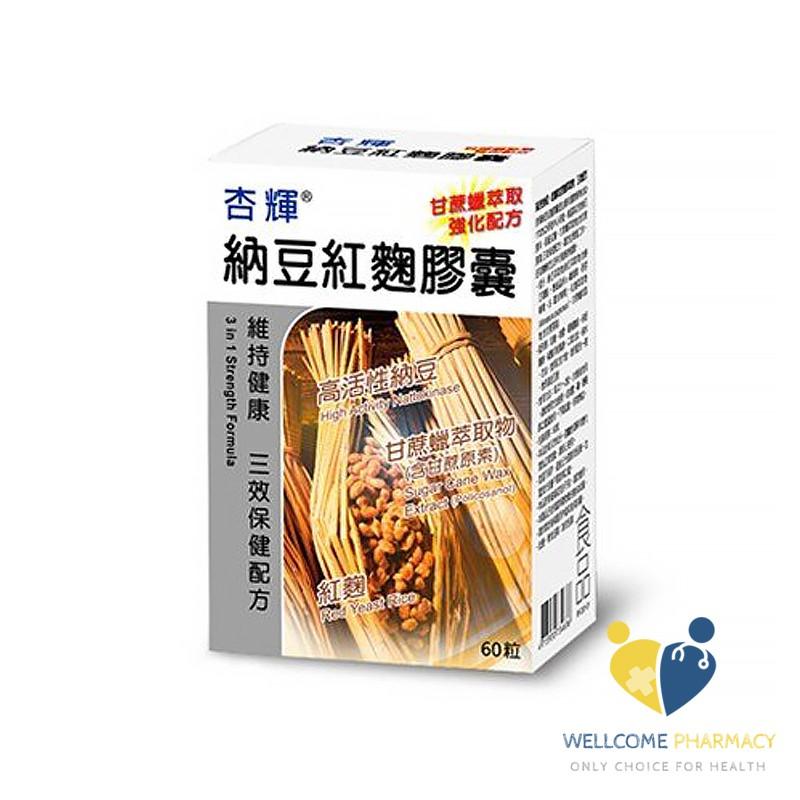 杏輝 納豆紅麴膠囊(60粒/盒)原廠公司貨 唯康藥局