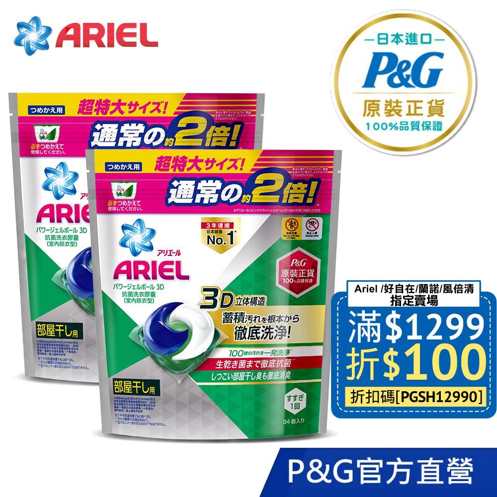 Ariel 日本進口三合一3D洗衣膠囊(洗衣球) 34顆x1袋 / 34顆x2袋 - 一般型(藍)/室內晾衣型(綠)