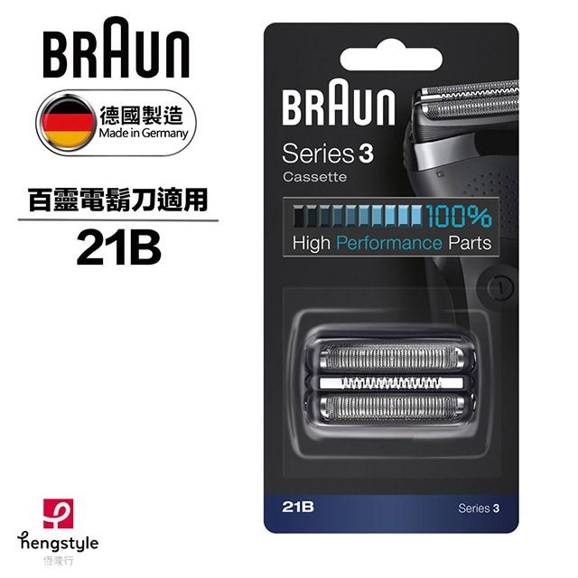 德國百靈BRAUN-刀頭刀網組(銀) 21B