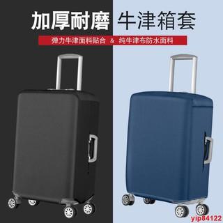 加厚 彈力 行李箱包保護套 牛津布 防水 行李套 行李箱套 防塵罩 拉桿箱 旅行箱 彈力保護套 素面 純色 29吋28吋 臺中市