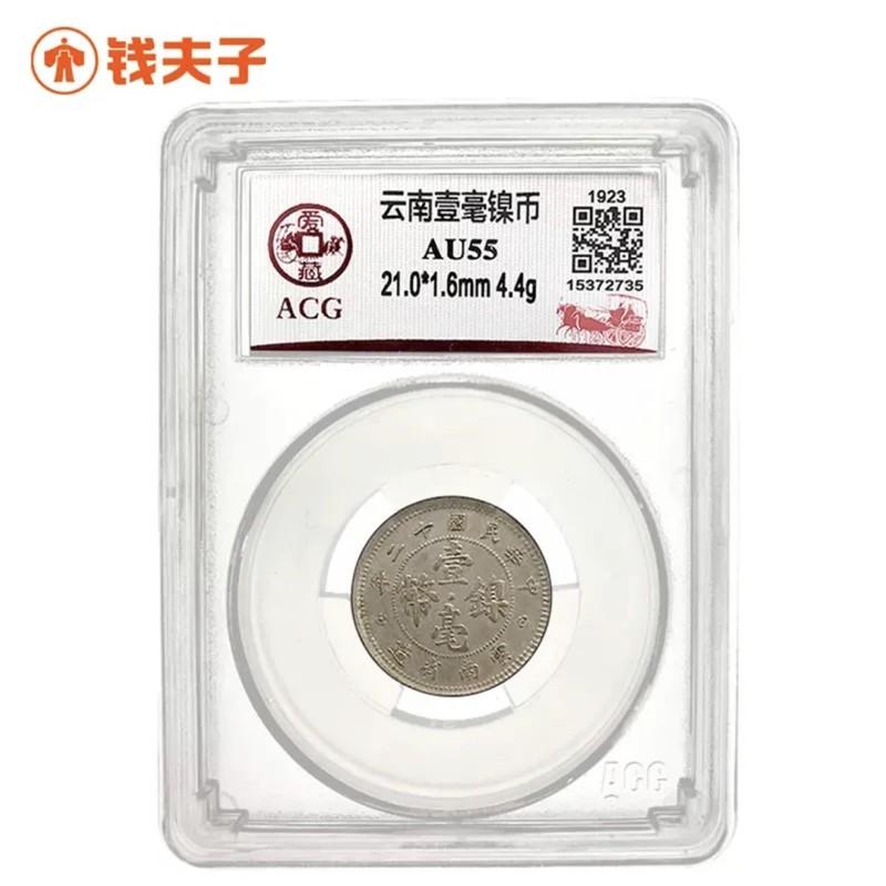 保真【愛藏 AU55】雲南壹毫鎳幣 1923年 中華民國時期硬幣 隨機發