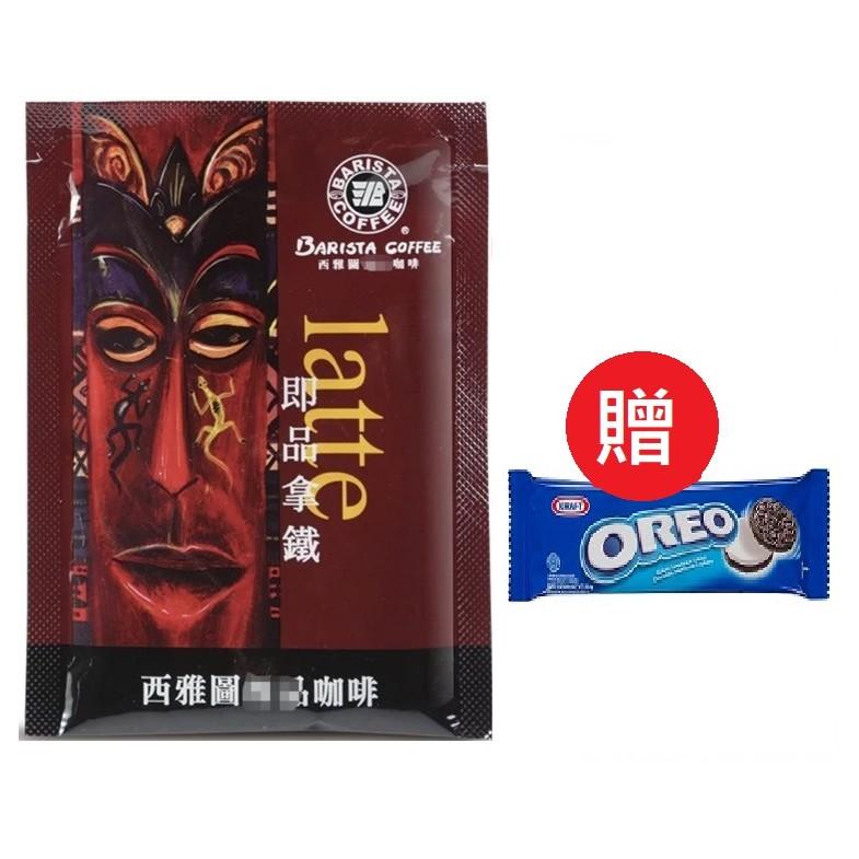 (買A送B)西雅圖即品拿鐵三合一咖啡21g(20入)+奧利奧(OREO)香草三明治餅乾29.4g/1包