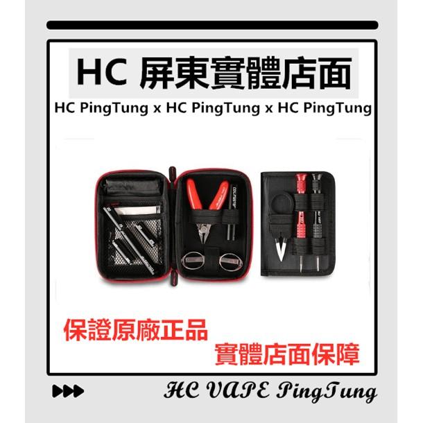 「HC屏東實體店面」Coil Master 小工具包