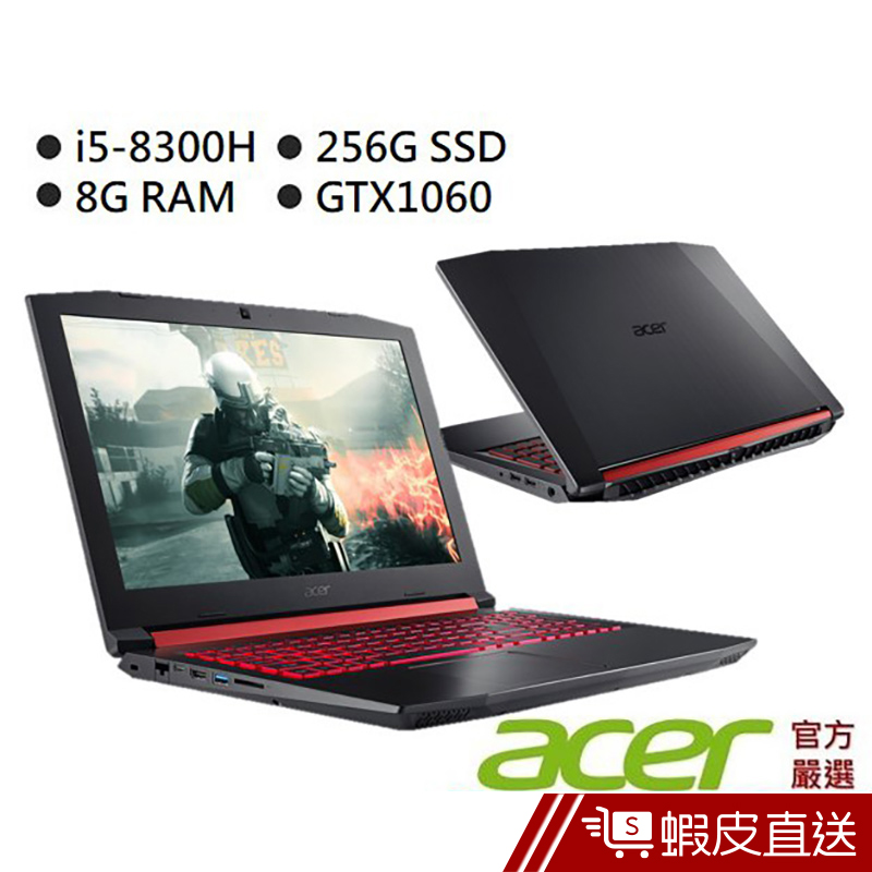 ACER 宏碁 AN515-52-51ME 15.6吋 電競筆電 (i5-8300H/8G/256G SSD) 蝦皮直送