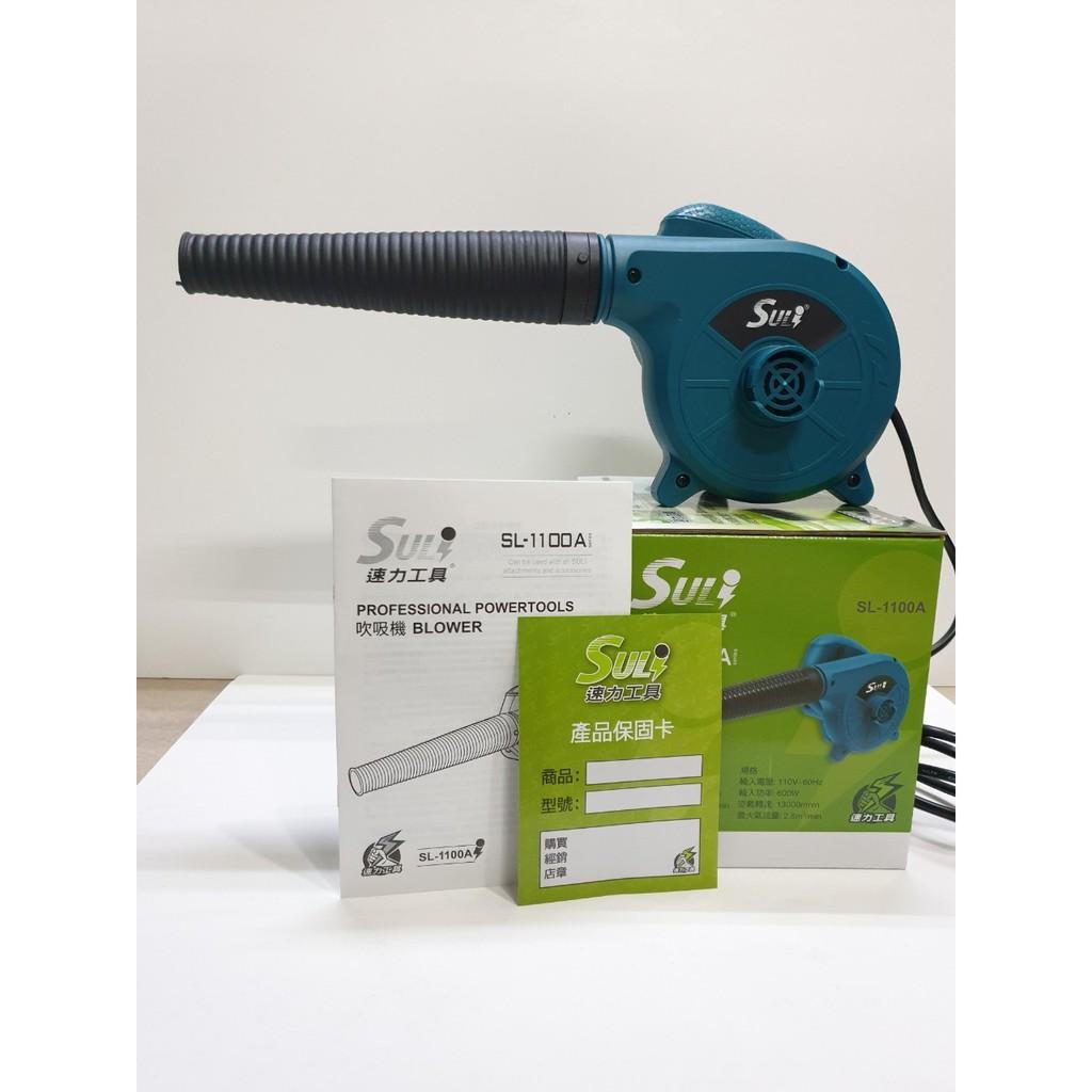 AJ工具速力SULI吹吸兩用吹風機 吹塵機 吸塵器 含集塵袋 噴嘴 吹葉機屋頂浪板 矽利康 植筋SL-1100A