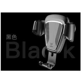 [BASEUS] 倍思三角重力自動感應車用/ 出風口手機支架(黑色) 台北市