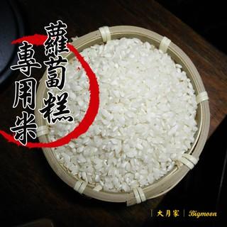 👍糕粿指定米 /  菜頭粿米(在來米) 2kg - 大月家 Bigmoon 121021 臺中市