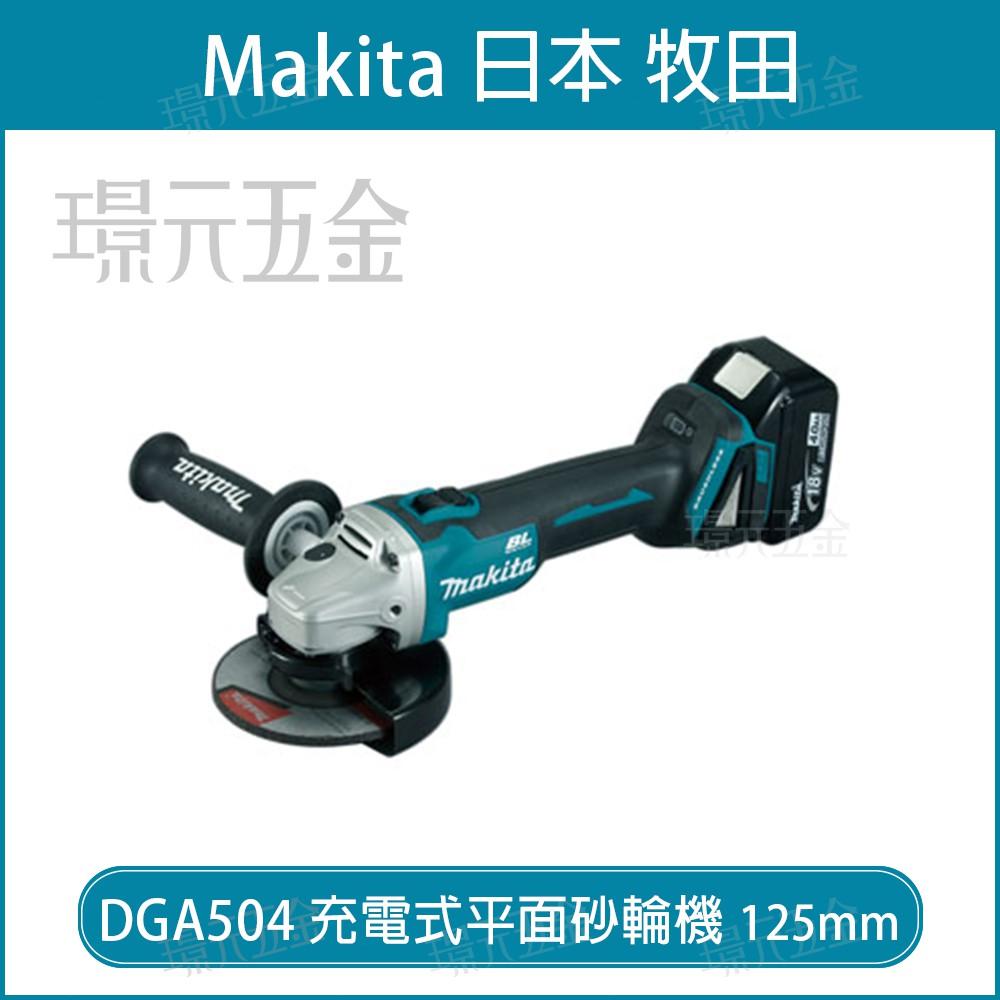 MAKITA 牧田 DGA504RTE 充電式砂輪機 全配 5.0 125mm DGA504 砂輪機 5吋【璟元五金】