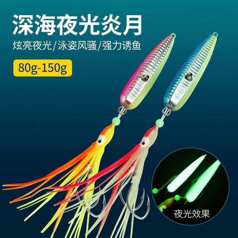 釣魚炎月鐵板路亞餌釣組配件仿生章魚軟餌假餌廠家批發