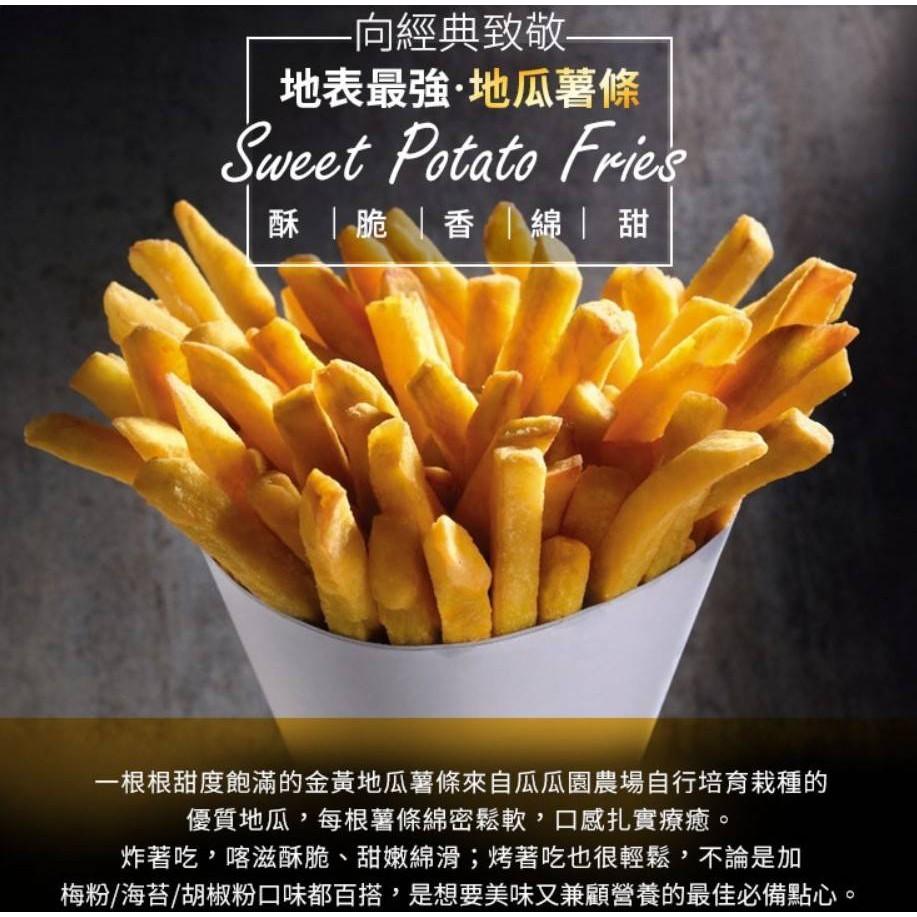【現貨供應】『冷凍食材批發零售區』瓜瓜園金黃地瓜薯條