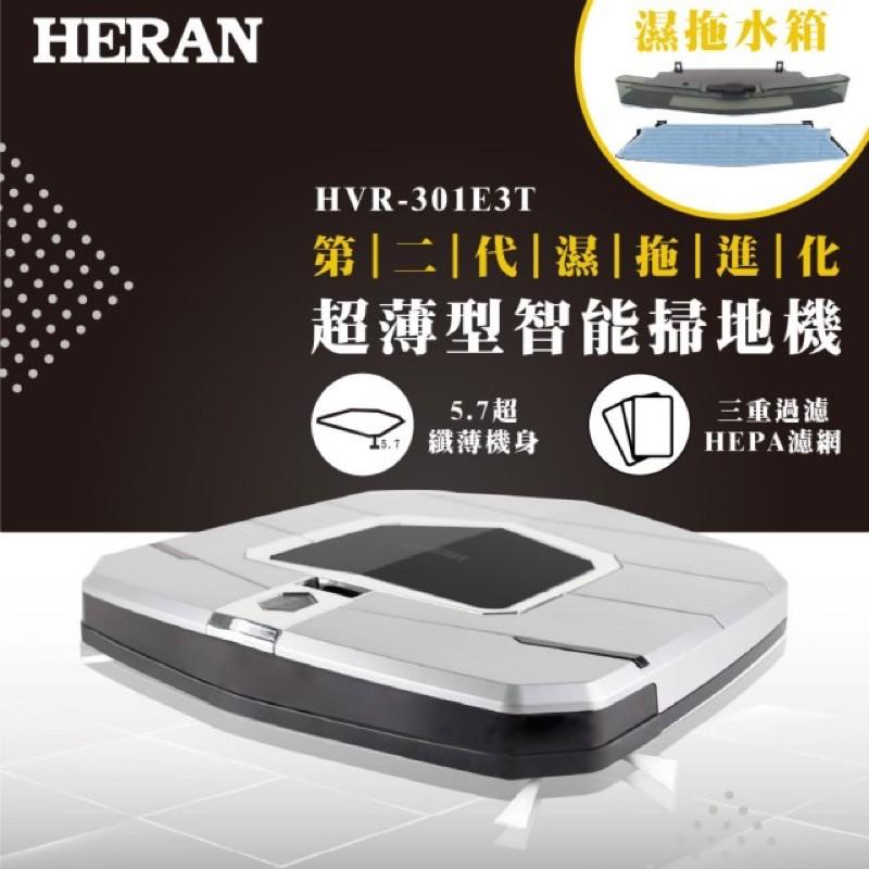 禾聯 HERAN 超薄 掃拖機器人 第二代 掃拖進化 HVR-301E3T