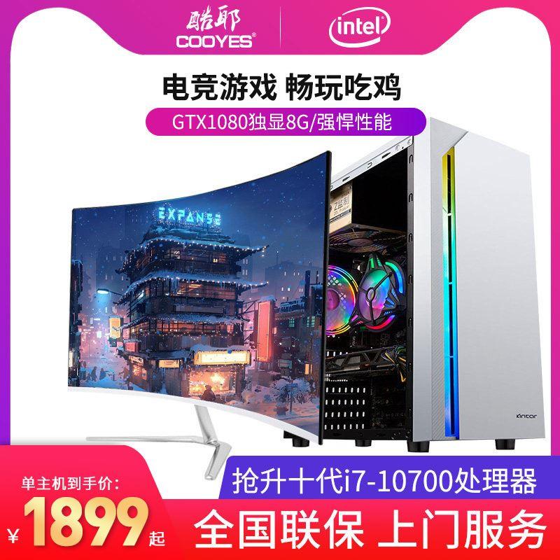 酷耶i7 10700八核/GTX1080設計師主機桌上型電腦電腦主機視訊短片3D建模渲染平面設計圖形工作站