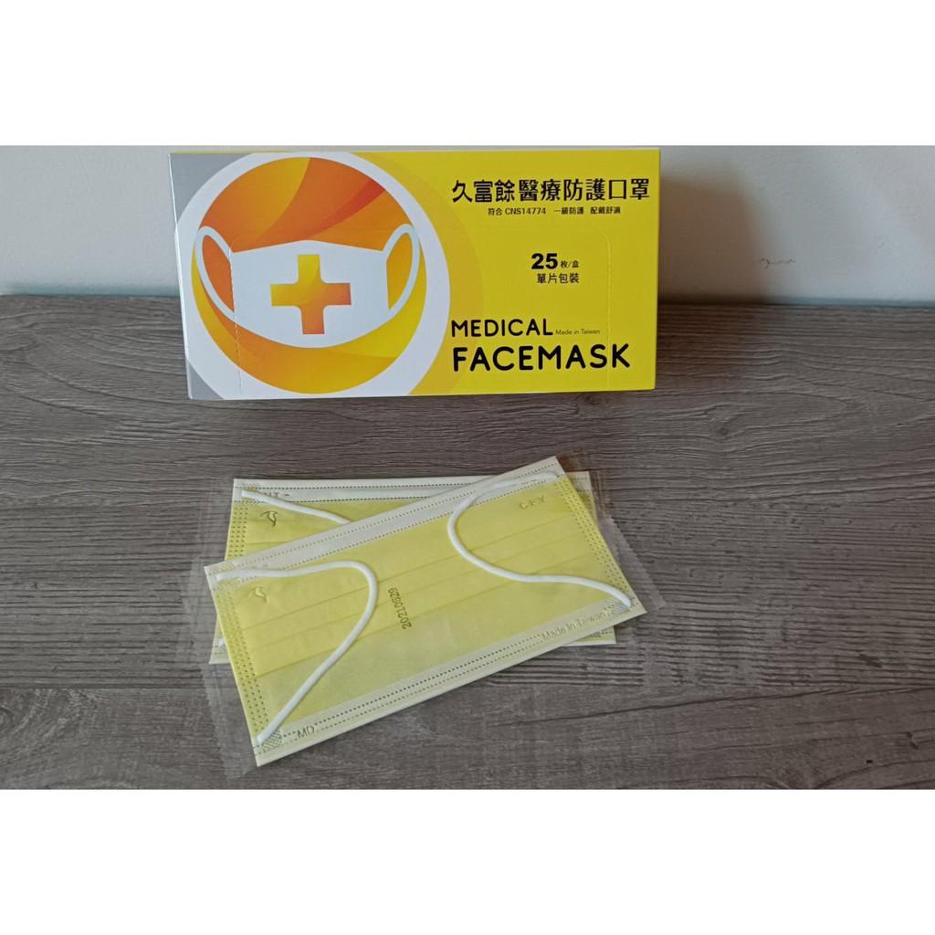 💖現貨可快速出貨💖久富餘向日葵黃成人平面醫療防護口罩(未滅菌) MD雙鋼印 台灣製造25入單片包裝