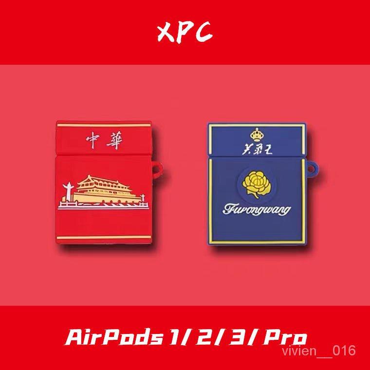 台灣爆款創意煙盒中華airpods保護套2蘋果無線藍牙AirPods Pro3代耳機軟殼 vIKj