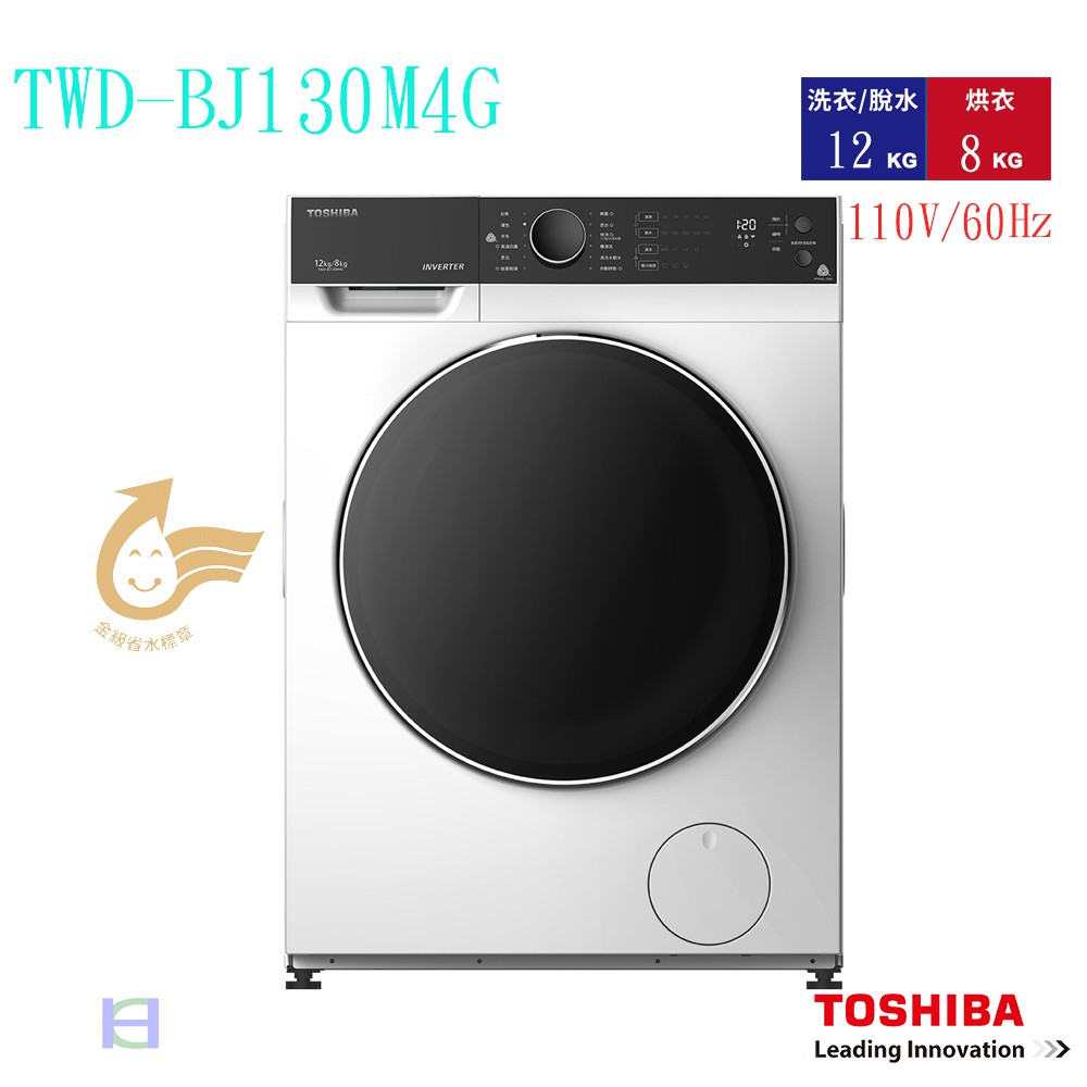 TOSHIBA東芝12公斤冷凝式變頻溫水洗脫烘滾筒洗衣機TWD-BJ130M4G