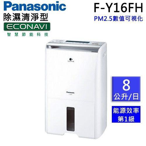 Panasonic 國際牌 8公升ECONAVI空氣清淨除濕機 F-Y16FH 廠商直送