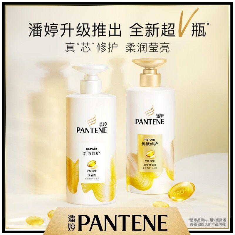【⏱現貨速發⏱】潘婷洗髮水護髮素絲質順滑秀髮能量水持續乳液修護超值洗髮露正品