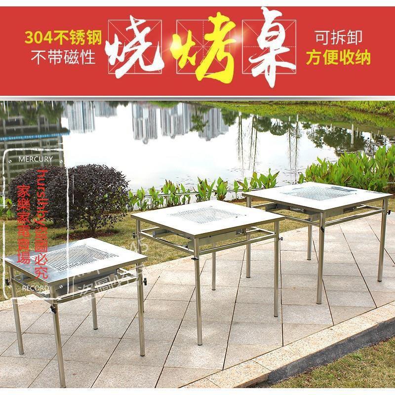 【家樂】現貨304不銹鋼烤肉桌 燒烤桌 烤爐 烤肉架 烤肉爐