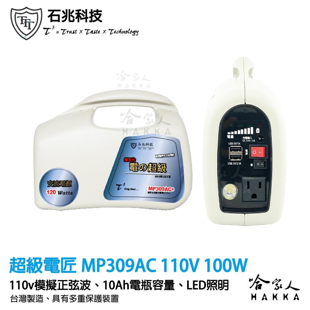 超級電匠 MP318AC行動 110V 電源供應器 10ah 100W 台灣製造 交流電 家用電 露營 攤販 哈家人