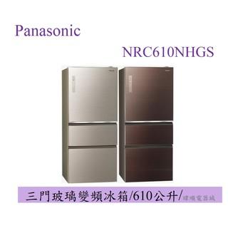 【聊聊詢問最便宜】Panasonic 國際 NR-C610NHGS /  NRC610NHGS 三門冰箱 變頻冰箱 苗栗縣