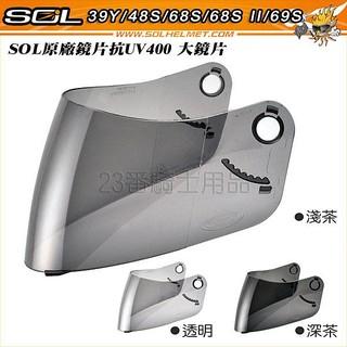 SOL 大鏡片 68S 68SII 69S 48S 外層大鏡片 耐磨強化 抗UV400|23番 全罩 安全帽 新北市