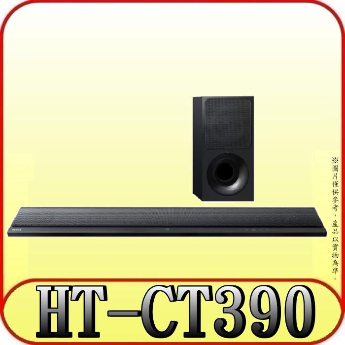 《短期出清》SONY 公司貨 HT-CT390 單件式環繞音響 300W【另HT-CT800.HT-S350】