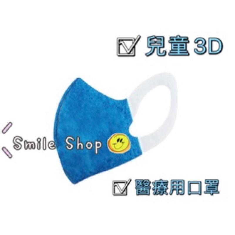 """""""台灣優紙""""  醫療防護口罩 (未滅菌) 兒童3D立體口罩"""
