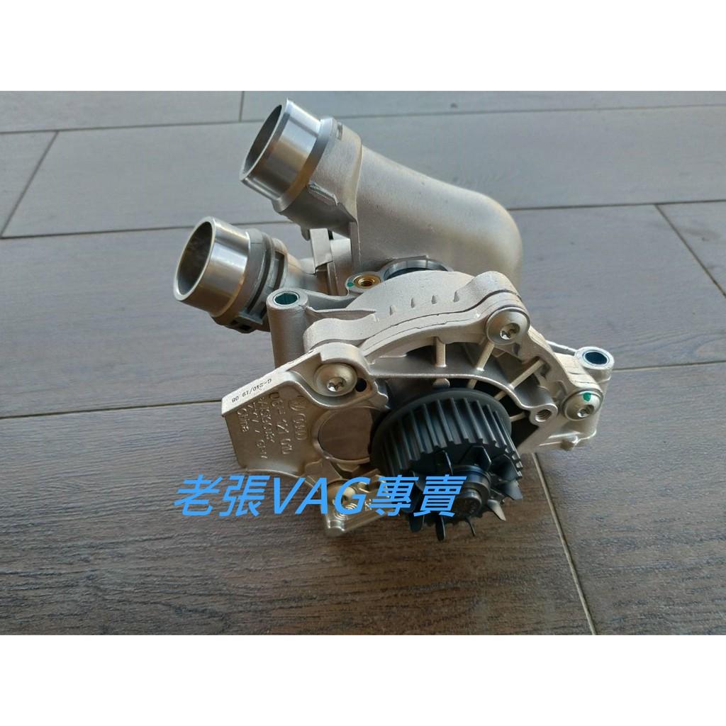 奧迪A4 A5 B8 B8.5 Q5 A3 8PA TT二代 PASSAT B6 節溫器總成 鋁合金水泵總成