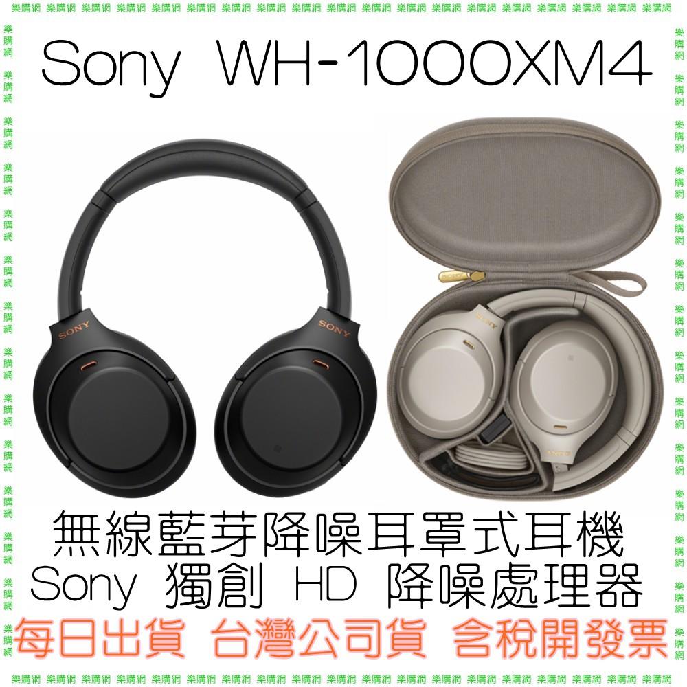 現貨【註冊2年保固附保證書】SONY WH-1000XM4 無線藍芽降噪耳罩式耳機 1000XM4 WH1000XM4