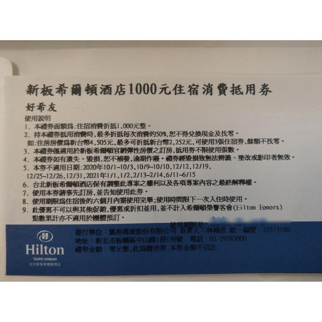 新板希爾頓 1000元住宿、餐飲消費抵用券 Hilton/好希友/可面交/