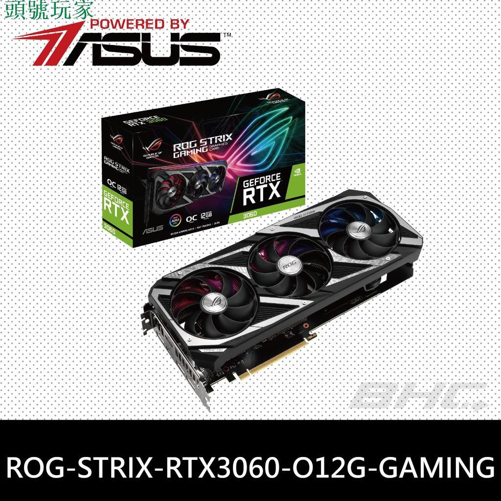 【組合包】華碩 STRIX-RTX3060-O12G-GAMING + SSD