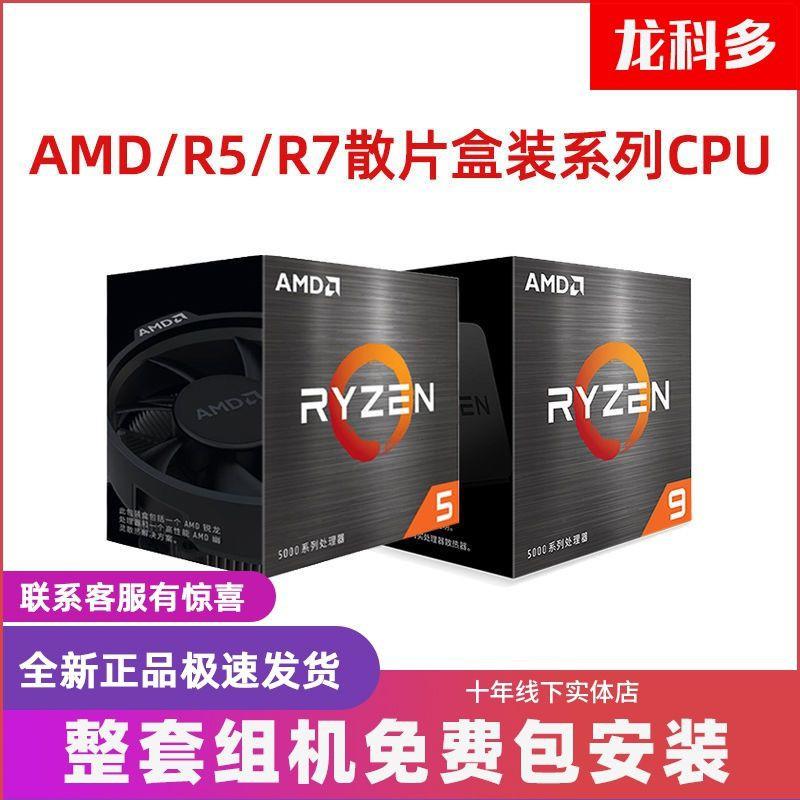 現貨  AMD銳龍R5 5600X R7 5800X R9 5900X 5950X盒裝CPU支持B550系主板