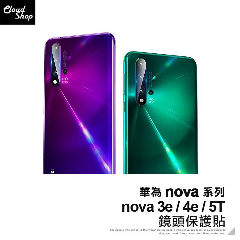 HUAWEI華為 nova系列 鏡頭保護貼 適用nova 3e 4e nova 5T 鏡頭貼 保護貼